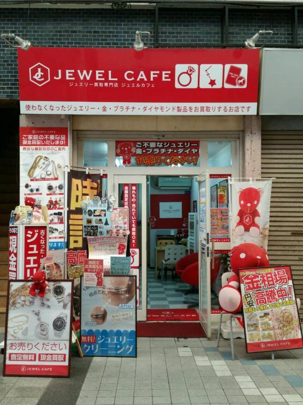 ジュエルカフェ 久里浜店