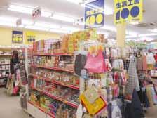 100円工房 久里浜店