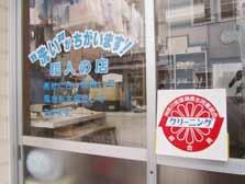渋谷ランドリー
