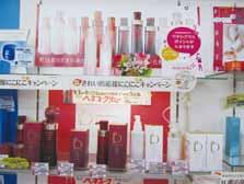 めおと化粧品店