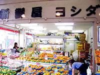 新鮮屋ヨシダ 支店
